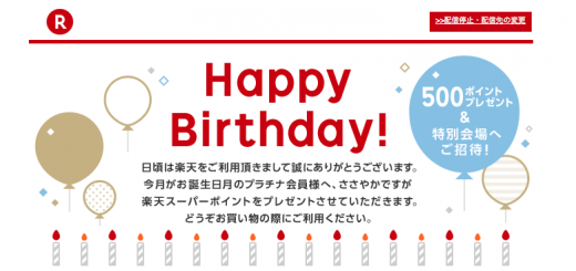 rakuten-birthday