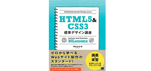 html5-css3-design-lecture