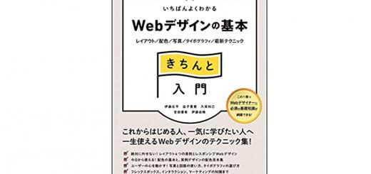 web-design-basics