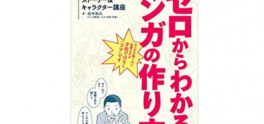 manga-no-tsukurikata