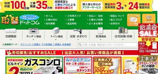 torikae-com