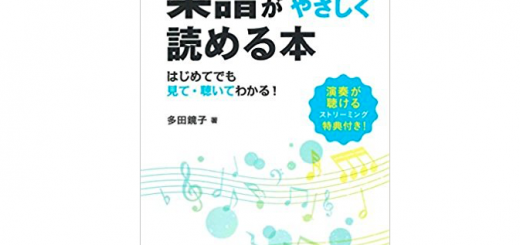 楽譜がやさしく読める本