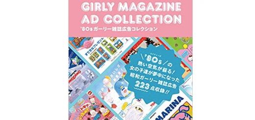 80sガーリー雑誌広告コレクション