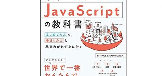 本当によくわかるJavaScript