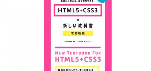 HTML5+CSS3の新しい教科書/改訂新版