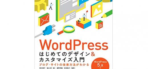 WordPress はじめてのデザイン&カスタマイズ入門