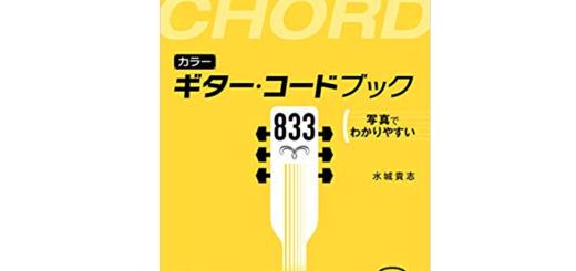 カラー ギターコードブック833