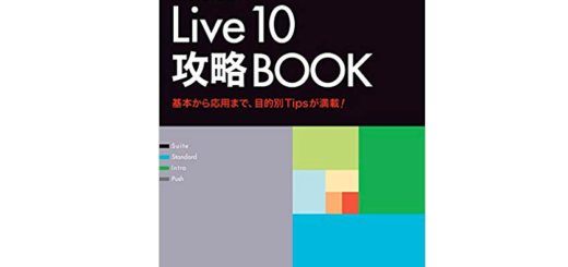 Ableton Live 10 攻略BOOK