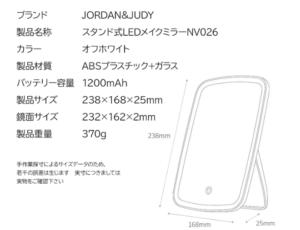 LEDメイクミラー NV026本体