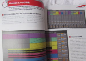 Ableton Liveの特徴