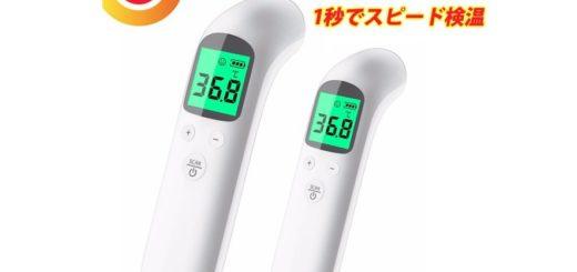 非接触電子体温計