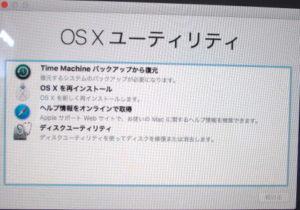 OSXユーティリティ