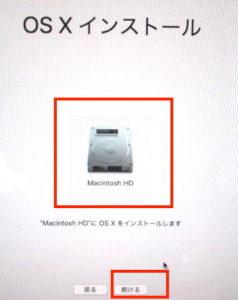 Macintosh HDに OS Xをインストールします