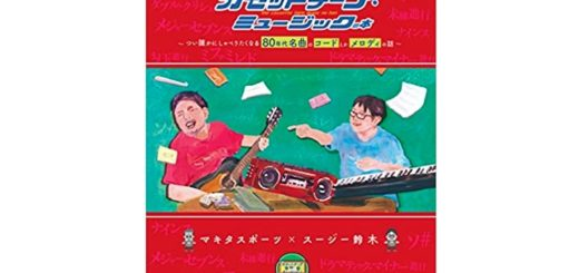 ザ・カセットテープ・ミュージックの本