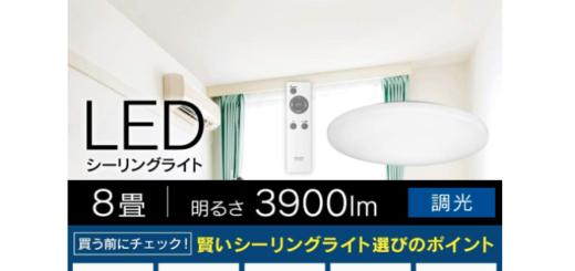 AGLED LEDシーリングライト
